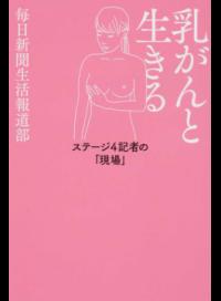 乳がんと生きる / ステージ4記者の「現場」