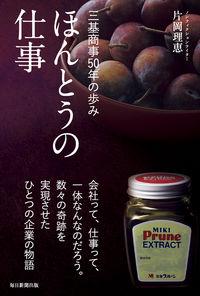 ほんとうの仕事 / 三基商事50年の歩み