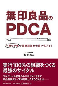 無印良品のPDCA / 一冊の手帳で常勝経営を仕組み化する!