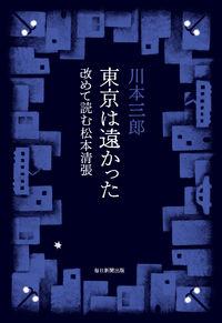 東京は遠かった 改めて読む松本清張