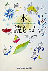 本、読もっ! / 青少年読書感想文全国コンクール第50回記念book