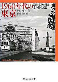 1960年代の東京 / 路面電車が走る水の都の記憶
