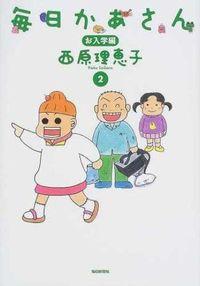 毎日かあさん 2(お入学編)