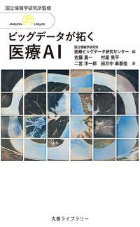 情報研シリーズ24 ビッグデータが拓く医療AI