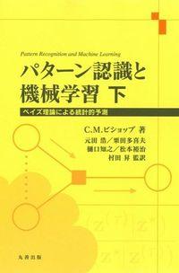 パターン認識と機械学習 : ベイズ理論による統計的予測 上