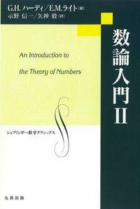 数論入門 II (シュプリンガー数学クラシックス 第)
