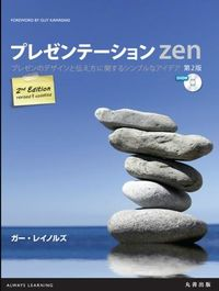 プレゼンテーションZen 第2版 / プレゼンのデザインと伝え方に関するシンプルなアイデア