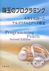 珠玉のプログラミング(Bentley,JonLouis/著 小林健一郎/翻訳 BentleyJon/著 ベントリージョン/著)