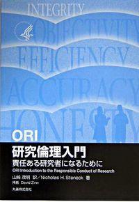 ORI研究倫理入門 責任ある研究者になるために