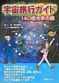 宇宙旅行ガイド―140億光年の旅
