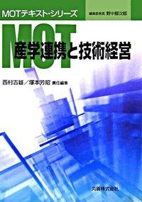 MOT産学連携と技術経営