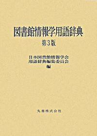 図書館情報学用語辞典 第3版