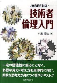 技術者倫理入門 / JABEE対応