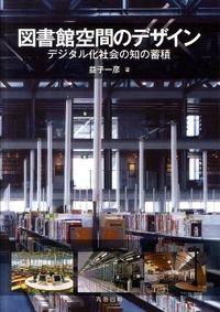 図書館空間のデザイン / デジタル化社会の知の蓄積