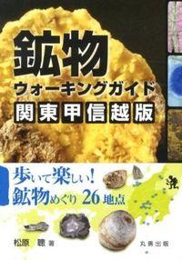 鉱物ウォーキングガイド 関東甲信越版