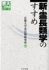 新・霊長類学のすすめ electronic bk 京大人気講義シリーズ