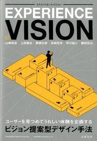 エクスペリエンス・ビジョン / ユーザーを見つめてうれしい体験を企画するビジョン提案型デザイン手法