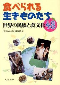 食べられる生きものたち 世界の民族と食文化48 : electronic bk