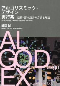 アルゴリズミック・デザイン実行系 / 建築・都市設計の方法と理論