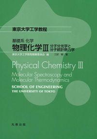 基礎系 化学 物理化学Ⅲ