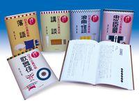 知っておきたい 日本の古典芸能 全5巻セット