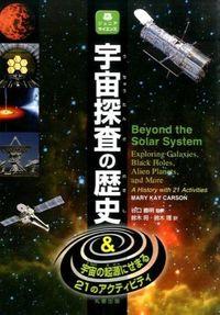 宇宙探査の歴史 / &宇宙の起源にせまる21のアクティビティ