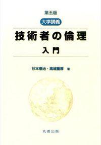 技術者の倫理入門 第5版 / 大学講義
