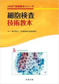 細胞検査技術教本
