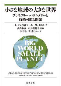 小さな地球の大きな世界 / プラネタリー・バウンダリーと持続可能な開発