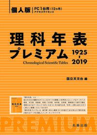 理科年表プレミアム1925-2019 個人版