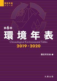 環境年表 2019-2020