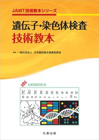 遺伝子・染色体検査技術教本