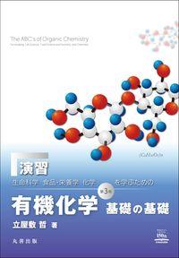 演習 『生命科学,食品・栄養学,化学を学ぶための 有機化学 基礎の基礎 第3版』