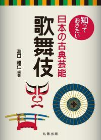 知っておきたい日本の古典芸能 歌舞伎