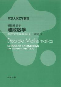 基礎系 数学 離散数学