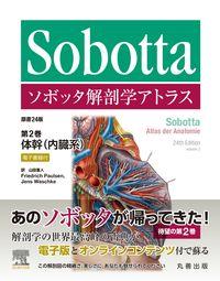 ソボッタ解剖学アトラス 原書24版 第2巻 体幹(内臓系)