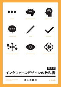インタフェースデザインの教科書 第2版