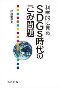科学的に見る SDGs時代のごみ問題