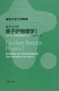 原子力工学 原子炉物理学I