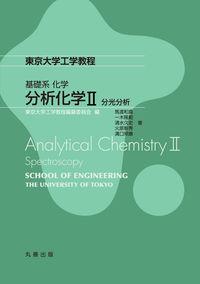 基礎系 化学 分析化学II:分光分析