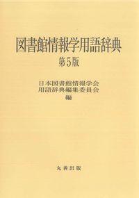 図書館情報学用語辞典 第5版の表紙書影