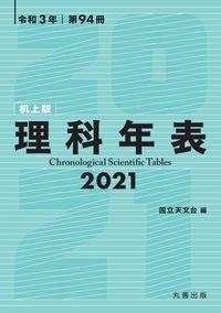 理科年表 第94冊(令和3年) 机上版