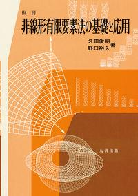 復刊 非線形有限要素法の基礎と応用