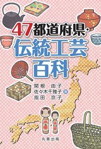 47都道府県・伝統工芸百科