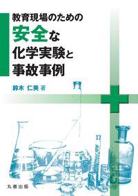 教育現場のための安全な化学実験と事故事例