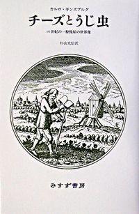 チーズとうじ虫 〔2003年〕新装版 / 16世紀の一粉挽屋の世界像