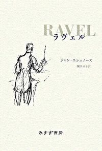 ラヴェル(9784622073321)