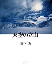 天空の立山 / 写真集
