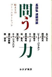 問う力 / 長田弘連続対談