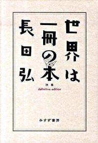 世界は一冊の本 definitive edition / 長田弘詩集